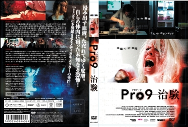 Japanese DVD artwork for The Facility